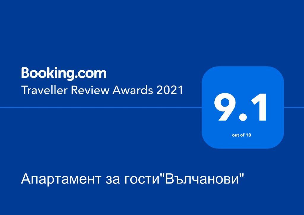 """Сертификат, награда, табела или друг документ на показ в Апартамент за гости""""Вълчанови"""""""