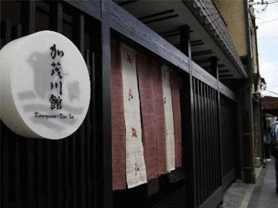 Logo o insegna del ryokan