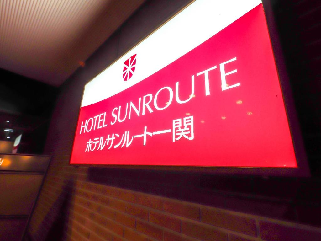A television and/or entertainment center at Hotel Sunroute Ichinoseki