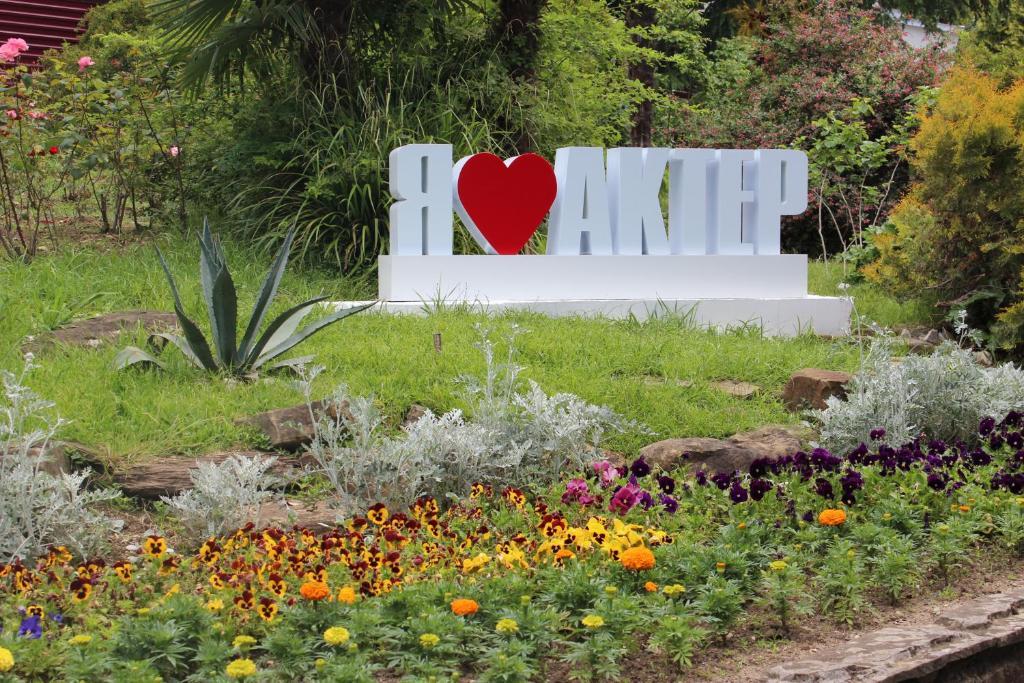 Сад в Санаторий Актер