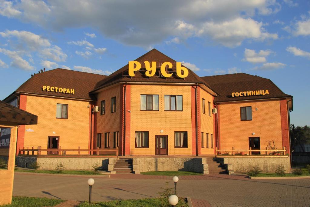 Фасад или вход в ресторанно-гостиничный Комплекс Русь