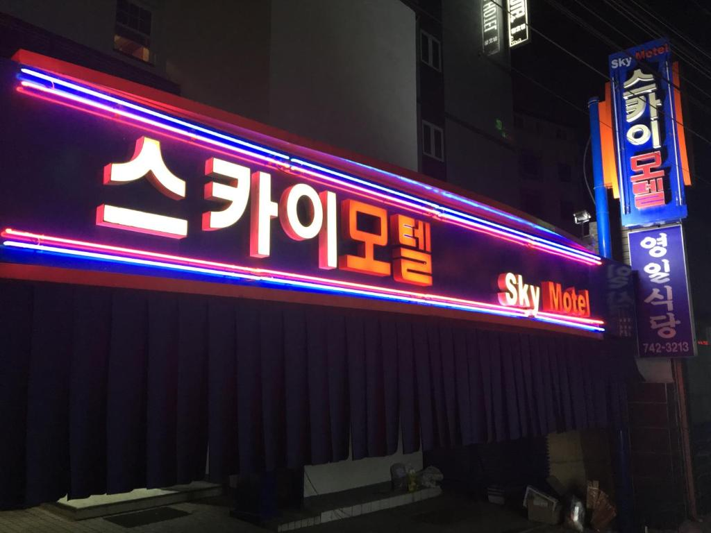 Nakwon Arcade Sky Motel