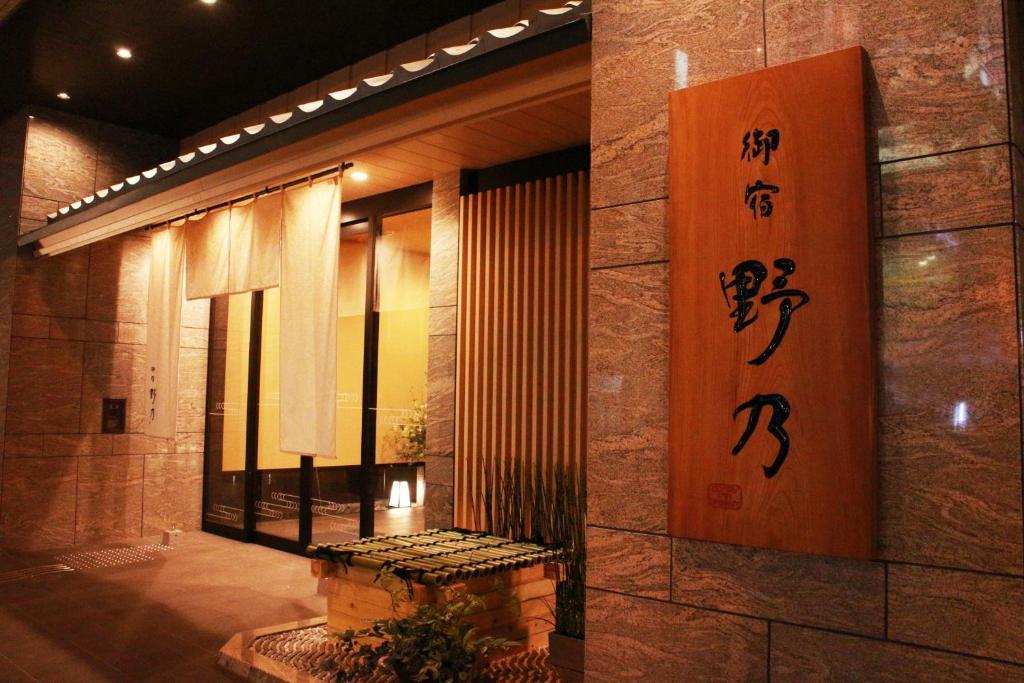 The facade or entrance of Onyado Nono Namba Natural Hot Spring
