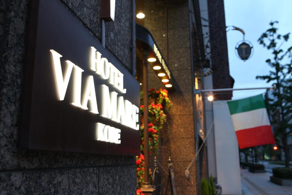 The facade or entrance of Hotel Viamare Kobe