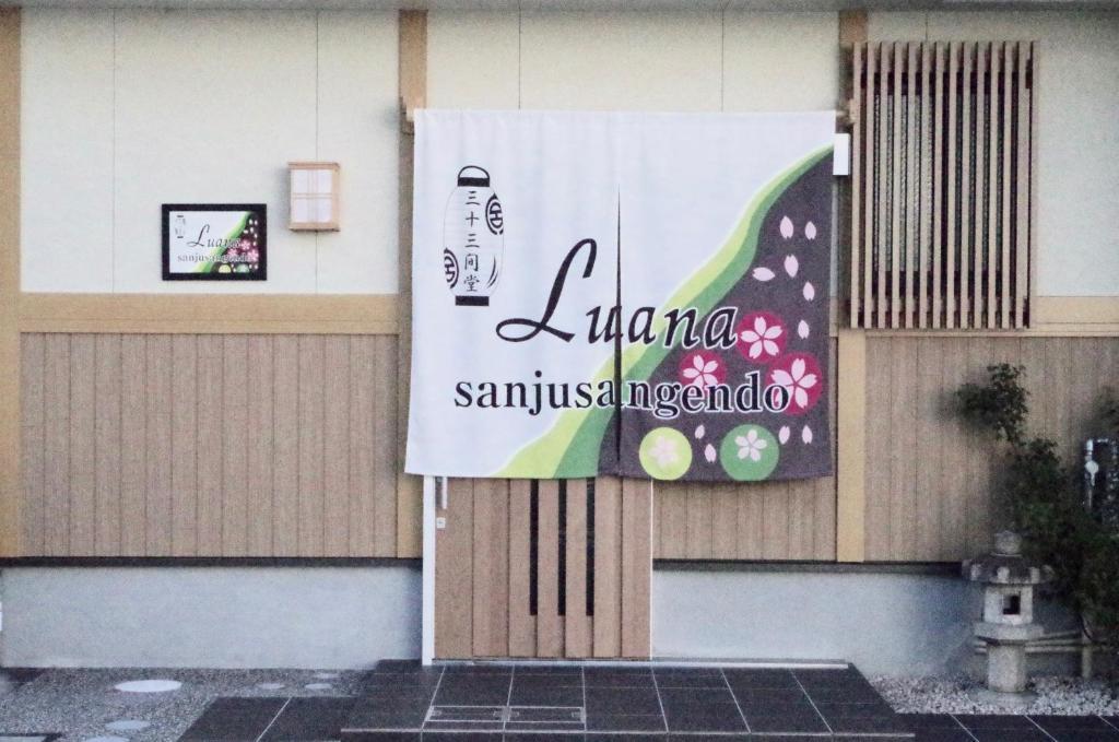 The lobby or reception area at Luana Sanjusangendo