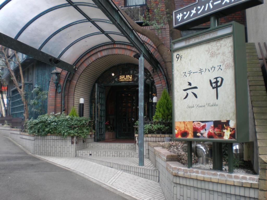 The facade or entrance of Sun Members Kobe