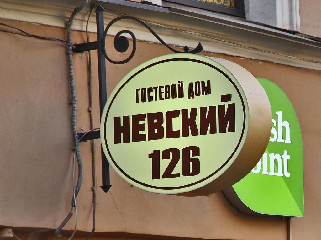 Логотип или вывеска отеля типа «постель и завтрак»