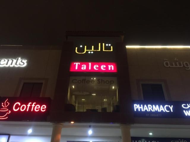 Апарт-отель  Taleen AlSahafa Hotel Apartments  - отзывы Booking