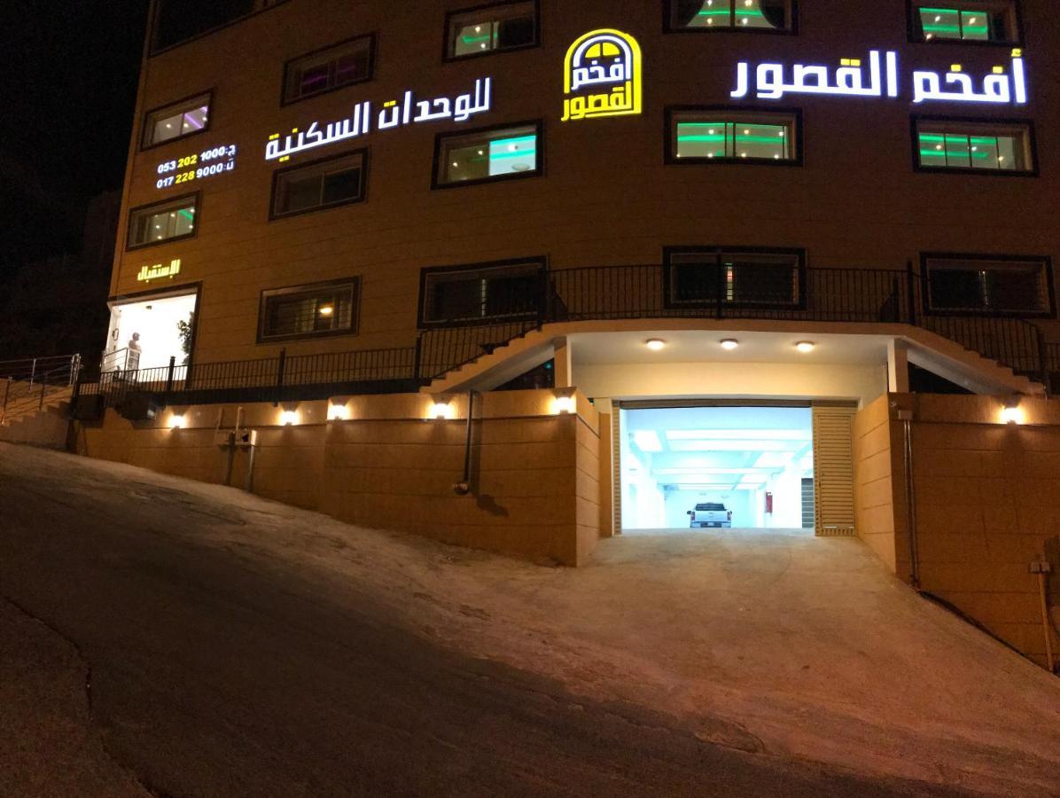 Апарт-отель  Afkham Al Qosoor Furnished Units