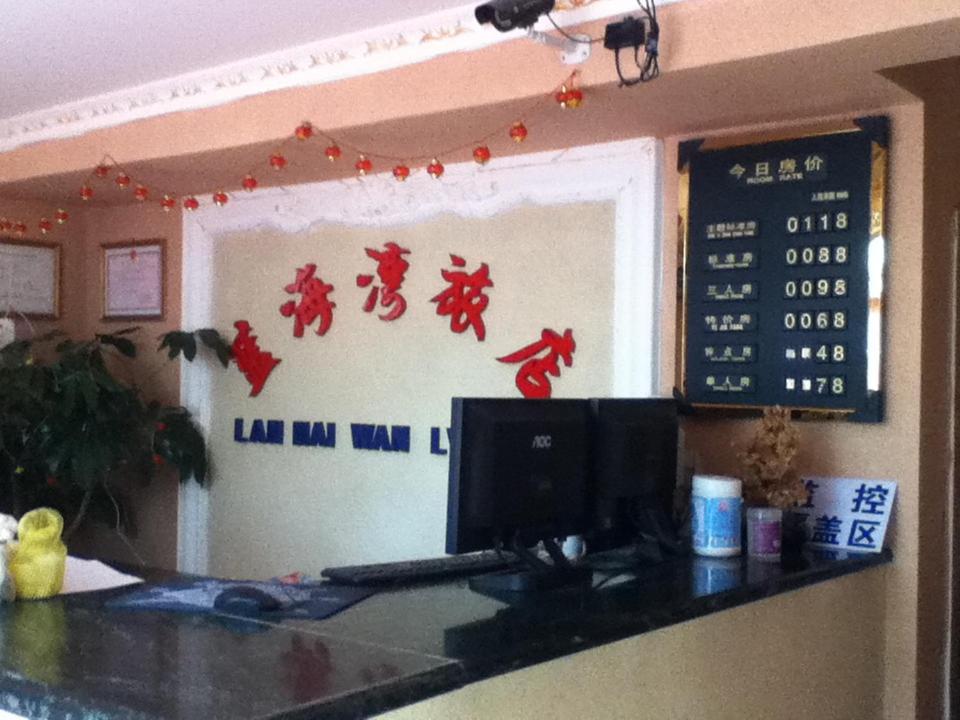 Фото Гостевой дом Dalian Ganjingzi District Lanhaiwan Guesthouse