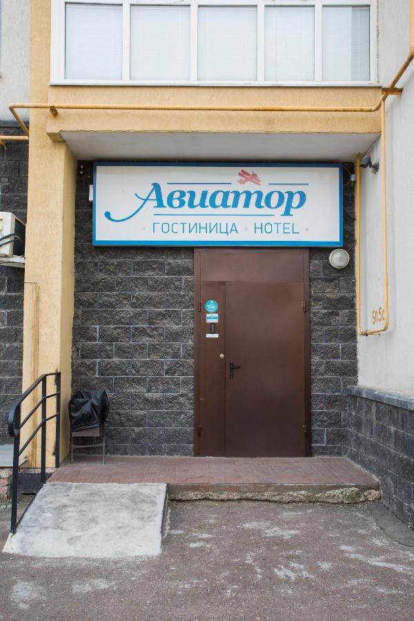 Отель Отель Авиатор