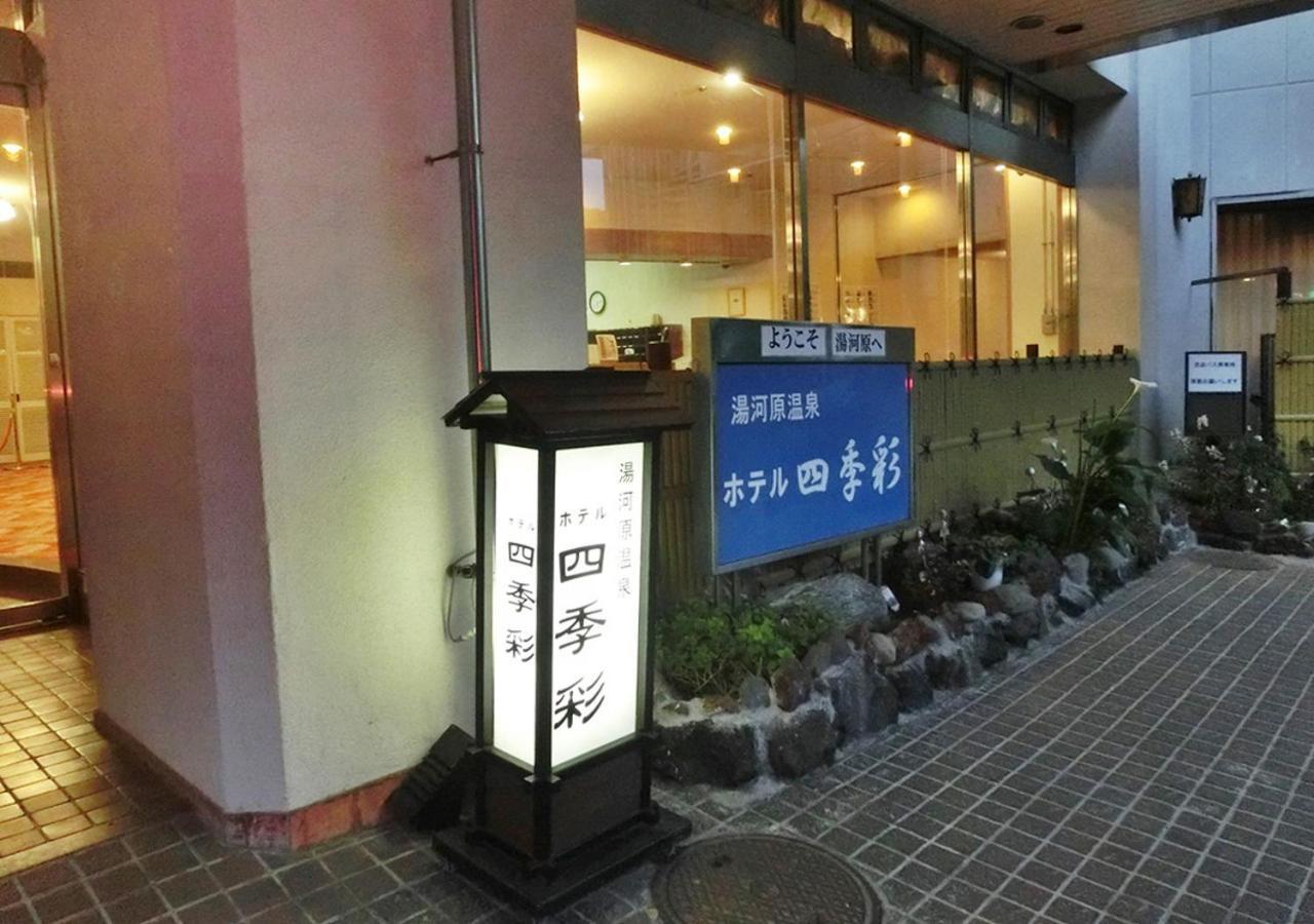 彩 ホテル 四季 奥日光ホテル四季彩