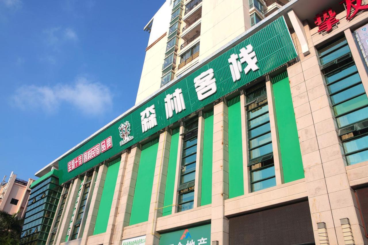 Отель  Отель  Forest Inn (Haikou CRH East Station)