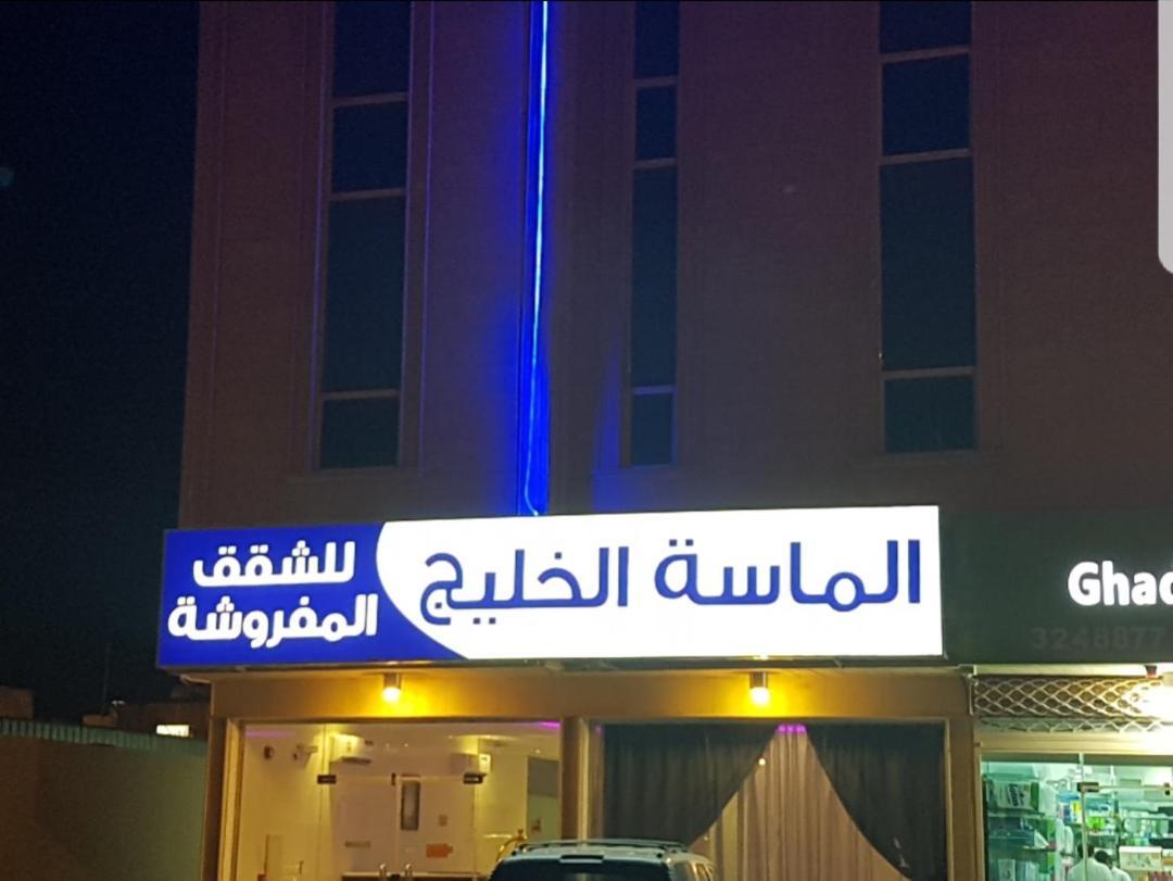 Апарт-отель  الماسة الخليج للشقق المفروشة  - отзывы Booking