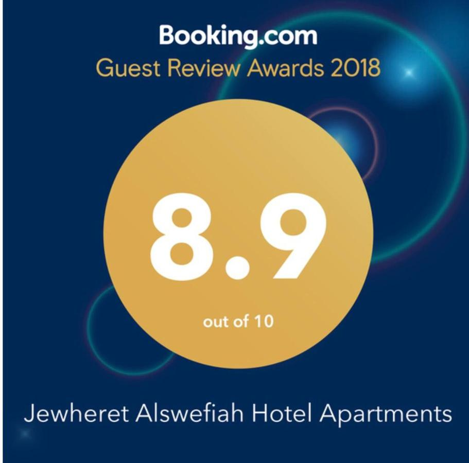 Апарт-отель  Jewheret Alswefiah Hotel Apartments