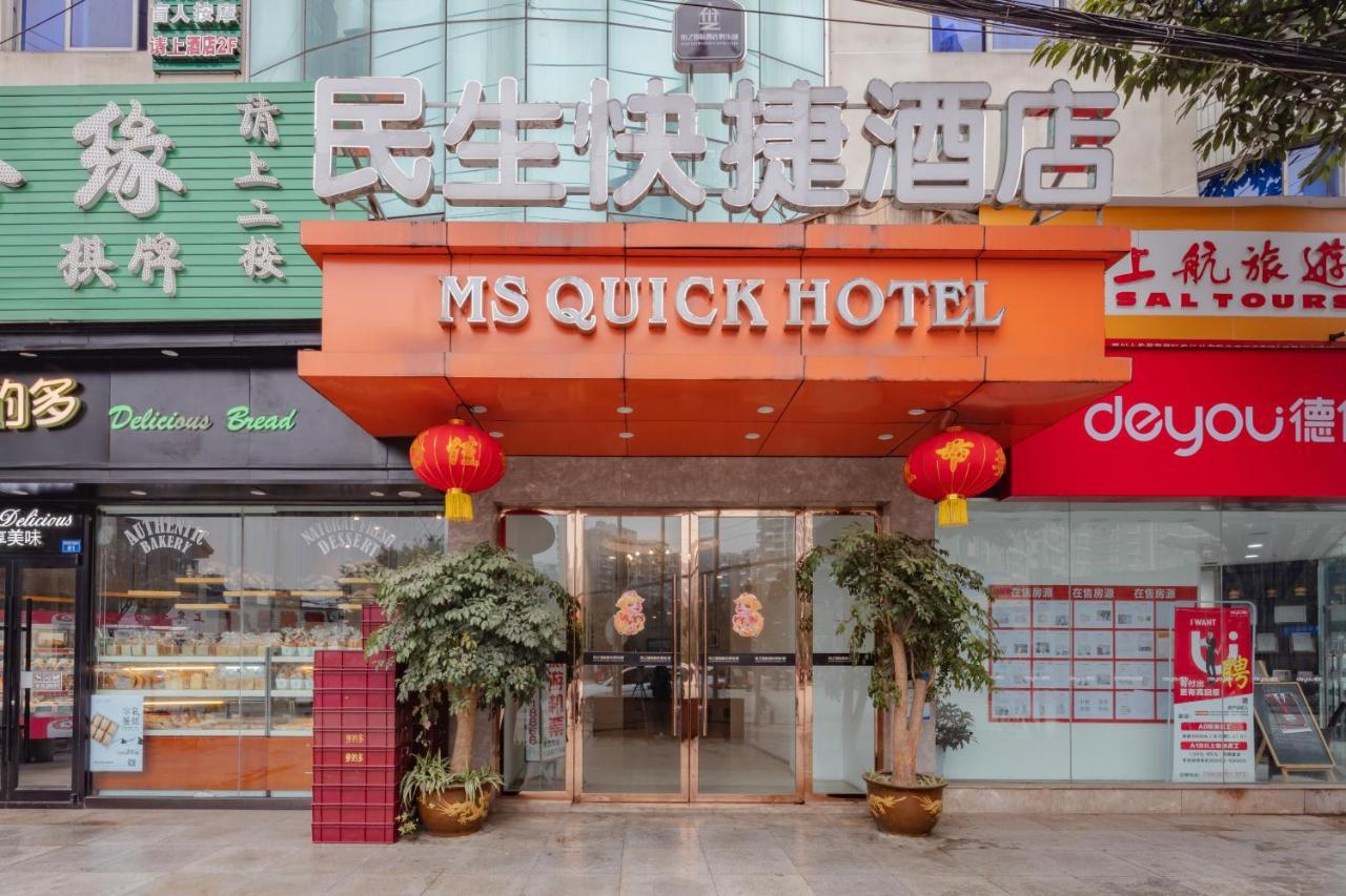 Отель  Отель  Min Sheng Express Hotel