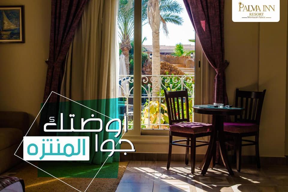 Отель  Отель  Palma Inn Resort - Montazah Palace