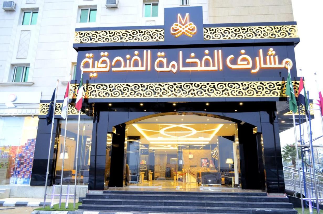 Отель  مشارف الفخامة أبها
