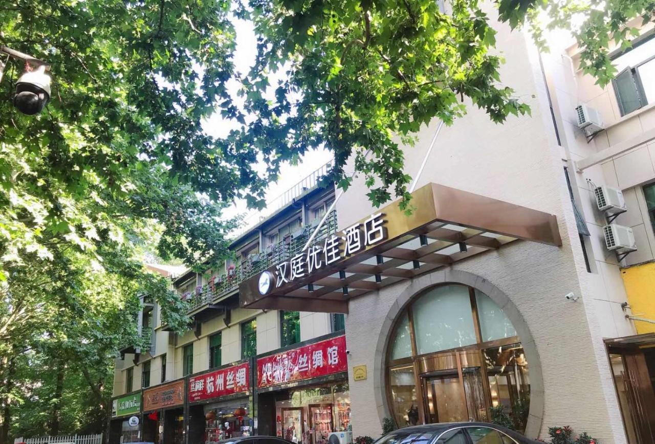 Отель Отель Hanting Youjia Hotel (Hangzhou West Lake Broken Bridge)