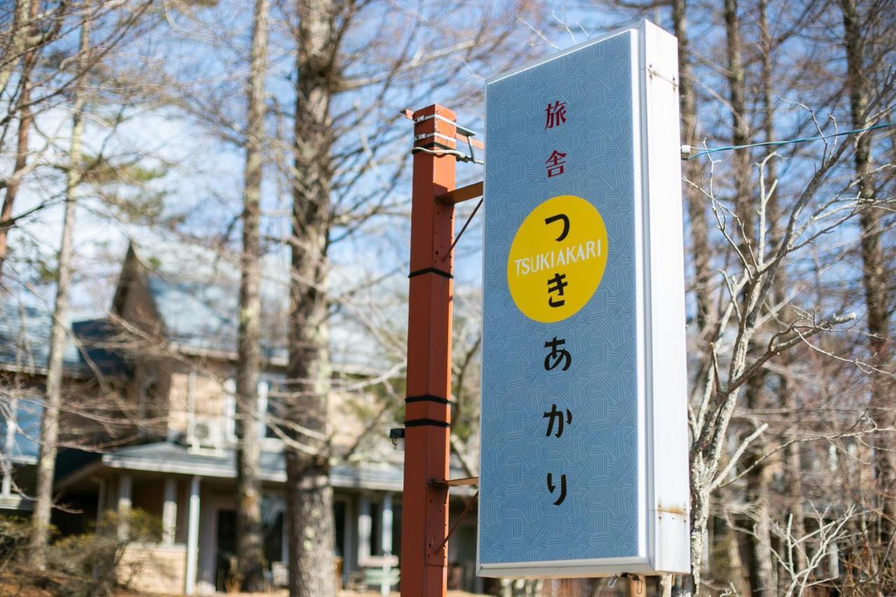 Отель типа «постель и завтрак»  Ryosha Tsukiakari  - отзывы Booking