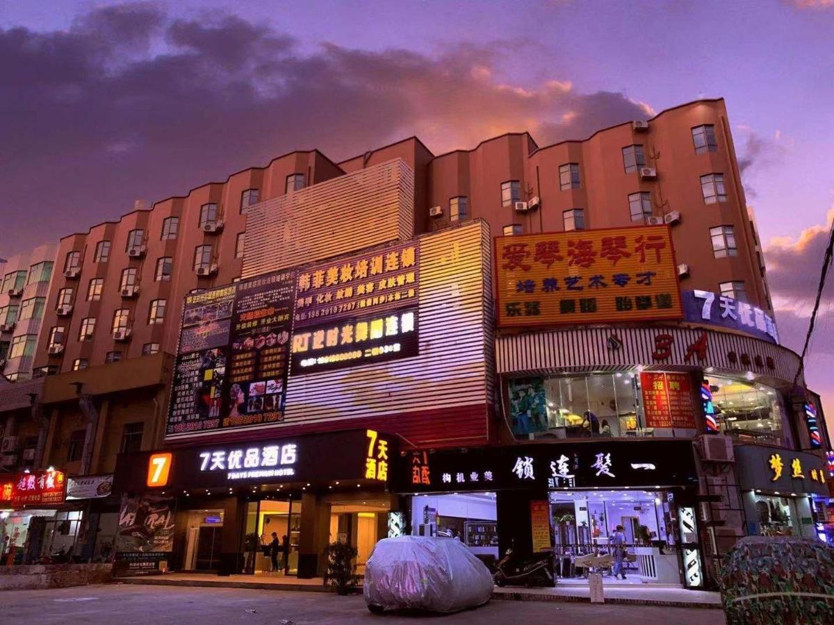 Отель  Отель  7Days Premium Baiyun International Airport Branch