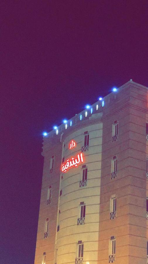Апарт-отель  دار البندقية للوحدات السكنية