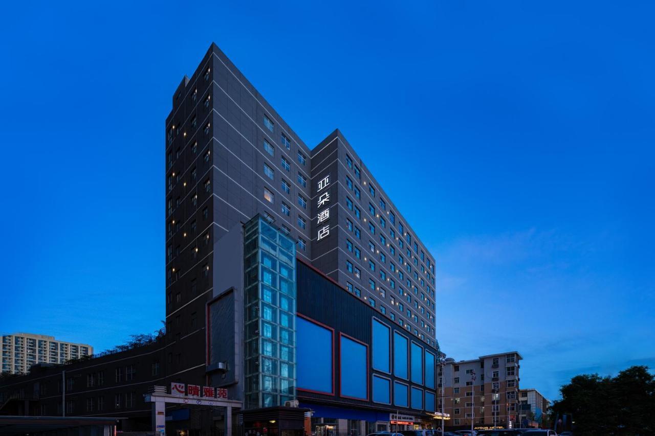 Отель  Atour Hotel Xi'an Yanta Road Branch