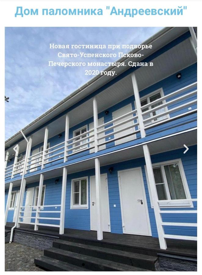 Гостевой дом  Дом паломника Андреевский  - отзывы Booking
