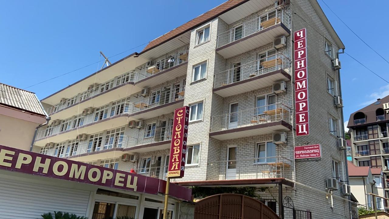 Отель  Отель Черноморец