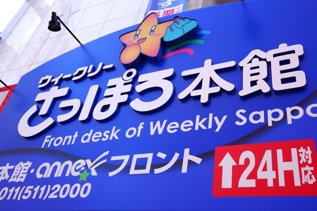 Отель  Weekly Sapporo 2000 & Annex