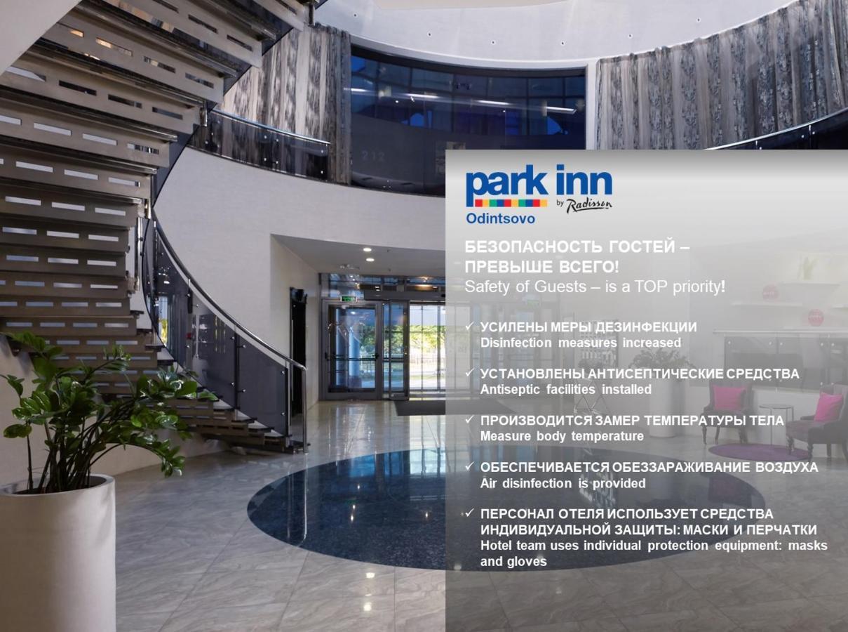 Отель  Park Inn By Radisson Одинцово