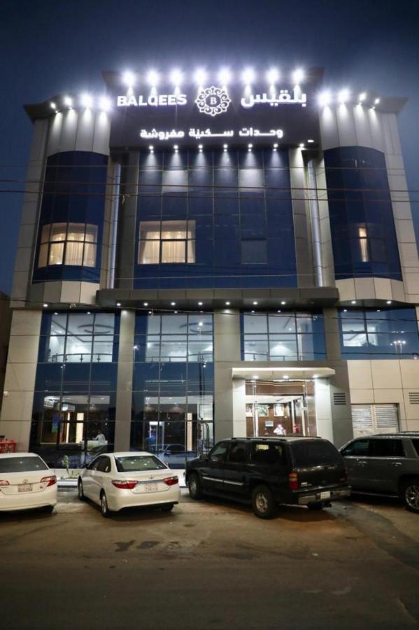 Апарт-отель  بلقيس فرع الجبل للشقق الفندقيه