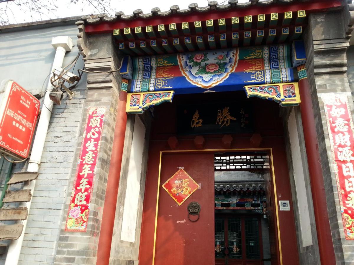 Отель  Отель  Ming Courtyard