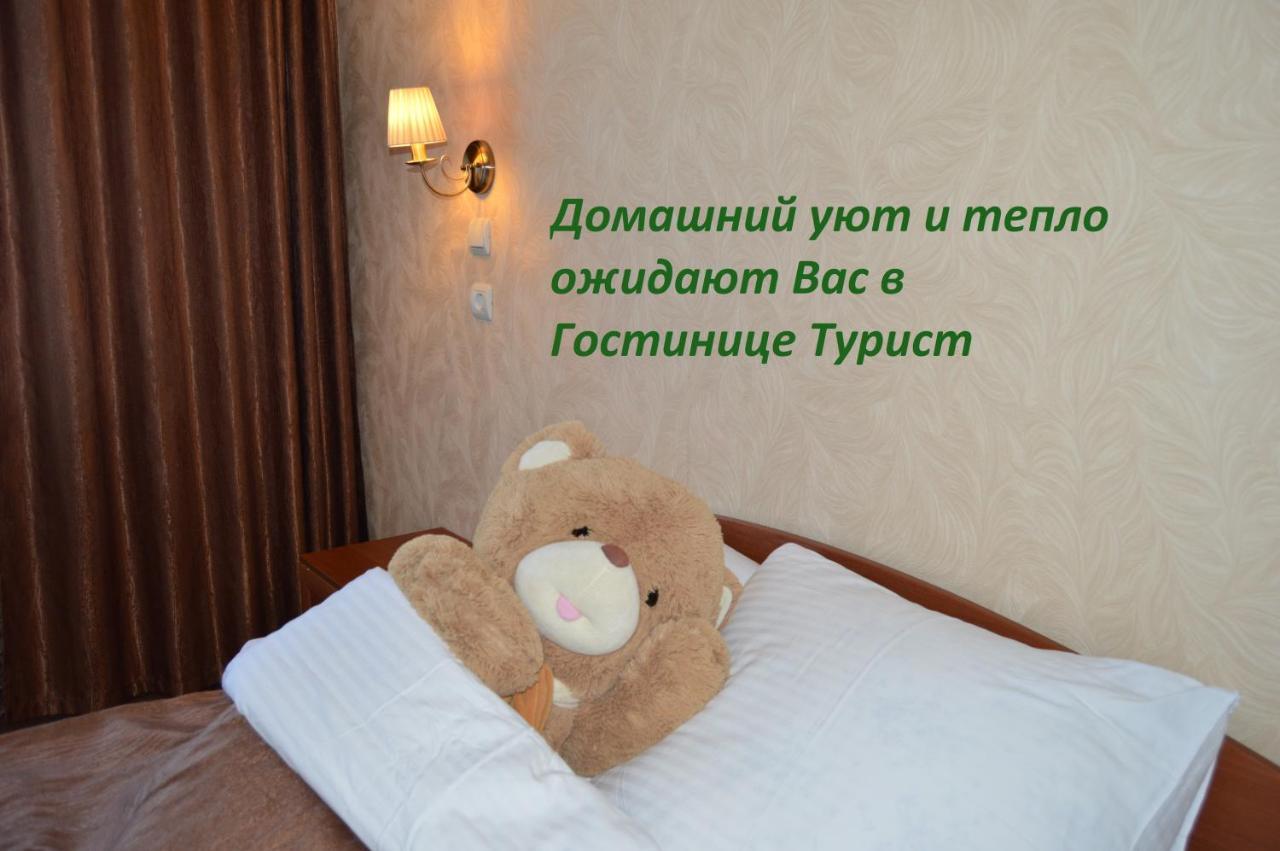 Отель Отель Турист - отзывы Booking
