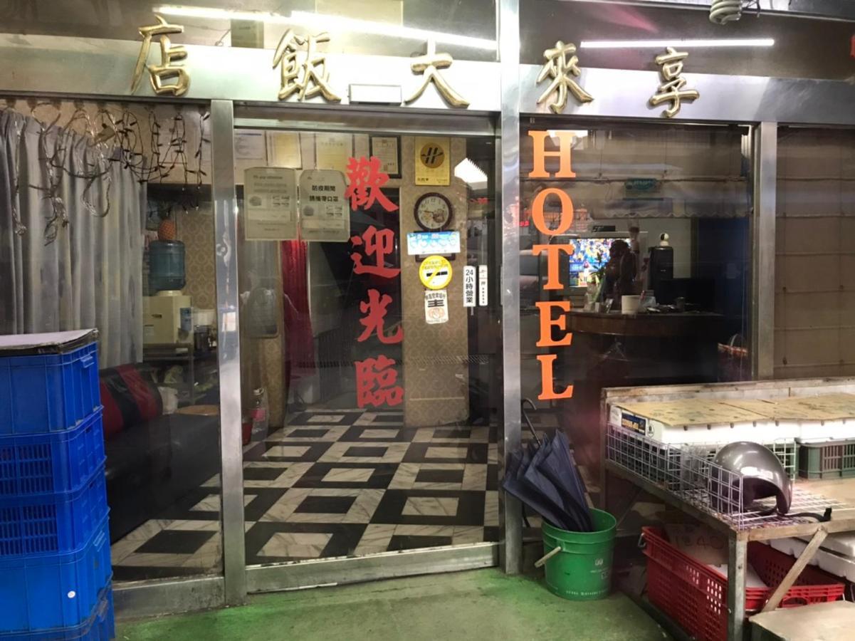 Отель  享來大飯店  - отзывы Booking
