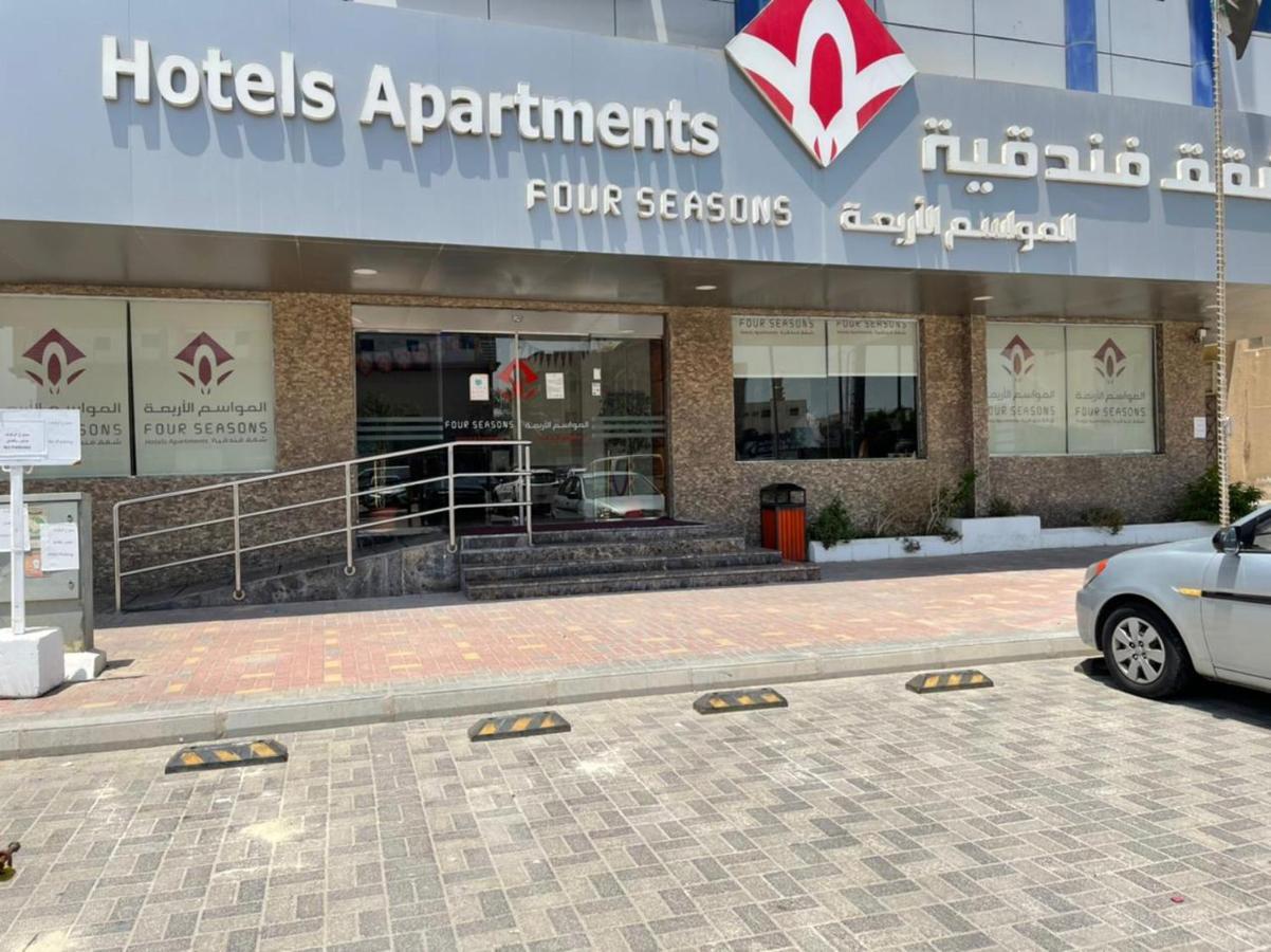 Апарт-отель  Four Seasons Hotel Apartments