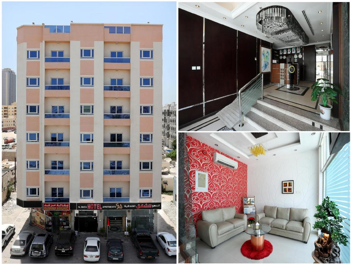 Апарт-отель Al Smou Hotel Apartments