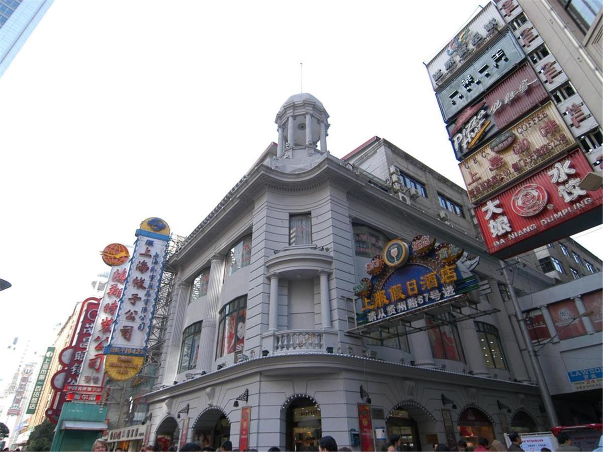 Отель  Shangfu Jiari Hotel Nanjing Pedestrian Street  - отзывы Booking