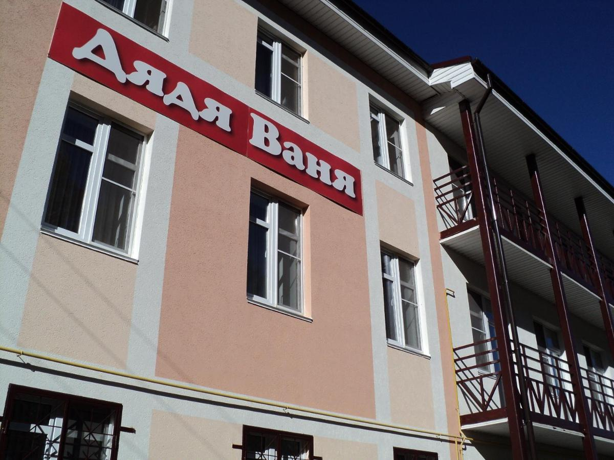 Отель  Отель  Гостевой Дом «Дядя Ваня»
