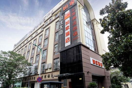 Отель  Отель  Home Inn Hangzhou Sijqing Clothing Market