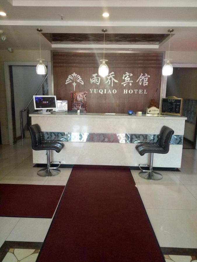 Отель  Changchun Yuqiao Hotel Huizhan Branch  - отзывы Booking