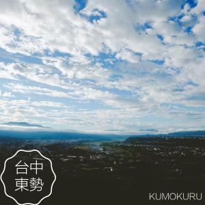 A bird's-eye view of Kumokuru B&B