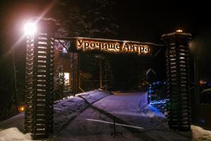 Урочище Актра зимой
