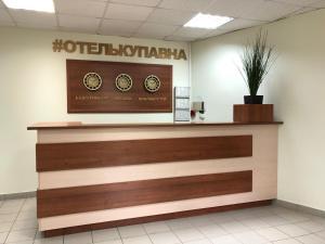 Лобби или стойка регистрации в Гостиница Купавна