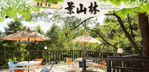 A restaurant or other place to eat at Jingshan Landscape