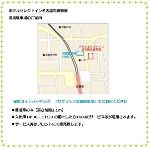The floor plan of Select Inn Nagoya Iwakura Eki-mae
