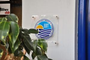 Το λογότυπο ή η επιγραφή του διαμερίσματος