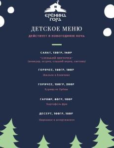 Сертификат, награда, вывеска или другой документ, выставленный в База отдыха Ерёмина Гора