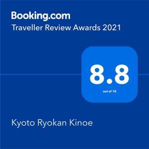Сертификат, награда, вывеска или другой документ, выставленный в Kyoto Ryokan Kinoe