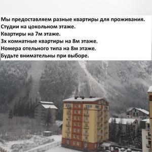 Студии в Домбае 25 - 32 квадрата during the winter
